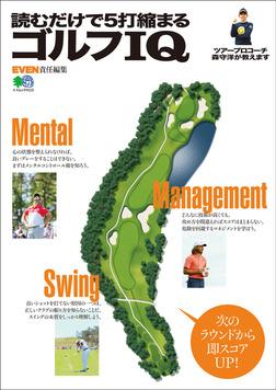 読むだけで5打縮まるゴルフIQ-電子書籍