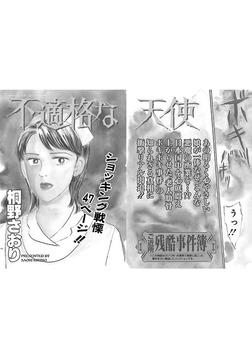 女の怖い病気~不適格な天使~-電子書籍