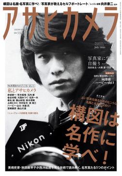 アサヒカメラ 2020年7月号-電子書籍