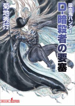 吸血鬼ハンター38 D-暗殺者の要塞-電子書籍