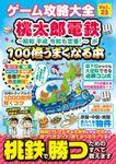100%ムックシリーズ ゲーム攻略大全 Vol.23