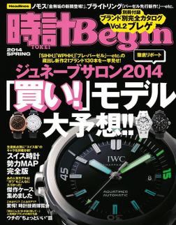 時計Begin 2014年春号 vol.75-電子書籍