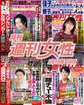 月刊週刊女性 2019年 10月