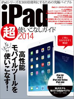 iPad超使いこなしガイド2014-電子書籍