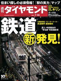 週刊ダイヤモンド 13年7月20日号