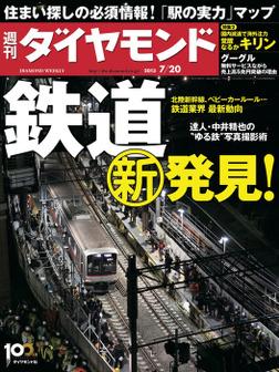 週刊ダイヤモンド 13年7月20日号-電子書籍