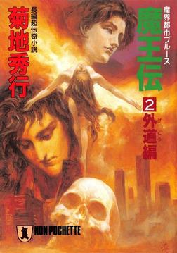 魔王伝(2)外道編-電子書籍