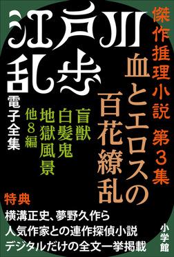 江戸川乱歩 電子全集7 傑作推理小説集 第3集-電子書籍