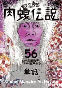 闇金ウシジマくん外伝 肉蝮伝説【単話】(56)