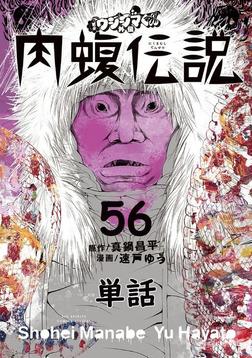 闇金ウシジマくん外伝 肉蝮伝説【単話】(56)-電子書籍