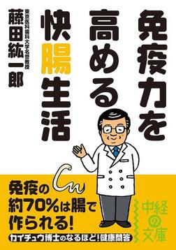 免疫力を高める 快腸生活-電子書籍