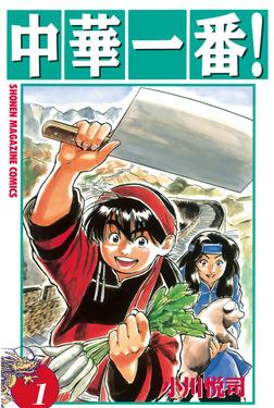 中華一番!(1)-電子書籍