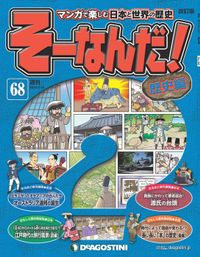 マンガで楽しむ日本と世界の歴史 そーなんだ! 68号