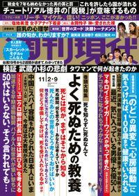 週刊現代 2019年11月2日・9日号