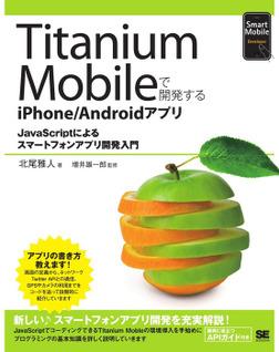 Titanium Mobileで開発するiPhone/Androidアプリ-電子書籍