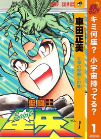 聖闘士星矢【期間限定無料】(ジャンプコミックスDIGITAL)