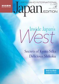 KATEIGAHO INTERNATIONAL EDITION(家庭画報特選)