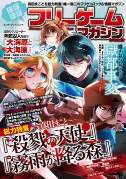 ほぼほぼフリーゲームマガジン Vol.2-電子書籍