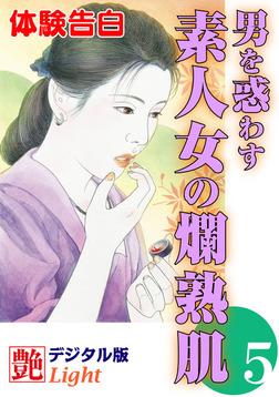 【体験告白】男を惑わす素人女の爛熟肌05-電子書籍