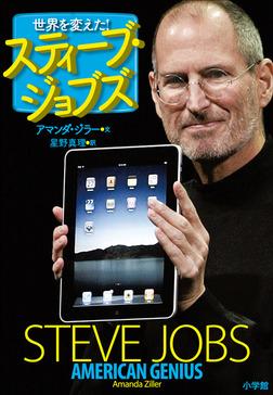 世界を変えた!スティーブ・ジョブズ-電子書籍