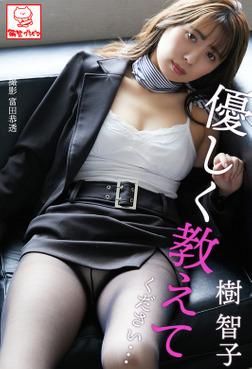 優しく教えてください・・・ 樹智子※直筆サインコメント付き-電子書籍