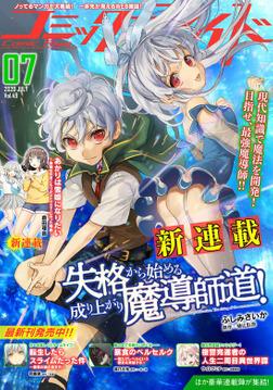 コミックライド2020年7月号(vol.49)-電子書籍