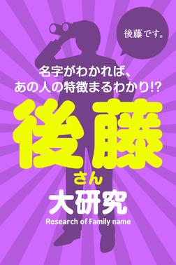 後藤さん大研究~名字がわかれば、あの人の特徴まるわかり!?-電子書籍