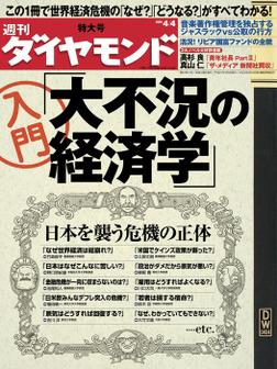 週刊ダイヤモンド 09年4月4日号-電子書籍