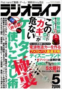 ラジオライフ2006年5月号