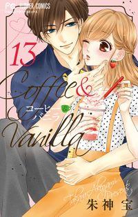 コーヒー&バニラ(13)