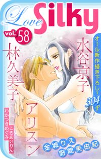 Love Silky Vol.58