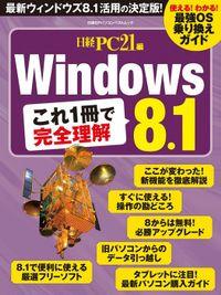 Windows 8.1 これ1冊で完全理解 最強OS乗り換えガイド!