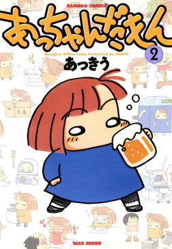 あっちゃんだもん (2)-電子書籍