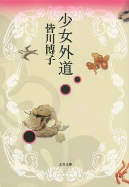 少女外道-電子書籍
