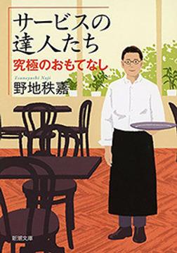 サービスの達人たち―究極のおもてなし―(新潮文庫)-電子書籍