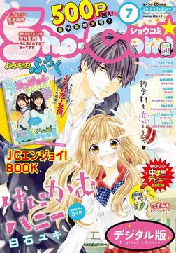 Sho-Comi 2018年7号(2018年3月5日発売)-電子書籍