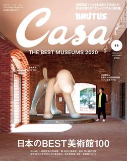 Casa BRUTUS(カーサ ブルータス) 2020年 11月号 [日本のBEST美術館100]-電子書籍