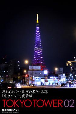 忘れられない東京の名所・名跡「東京タワー」夜景編 TOKYO TOWER 02-電子書籍