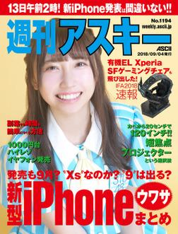 週刊アスキーNo.1194(2018年9月4日発行)-電子書籍