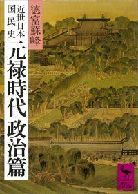 近世日本国民史 元禄時代 政治篇