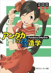 アンダカの怪造学VII Pandora OnlyOne