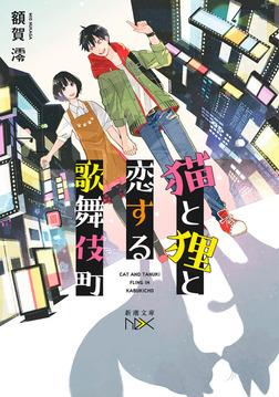 猫と狸と恋する歌舞伎町(新潮文庫)-電子書籍