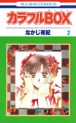 カラフルBOX 2巻-電子書籍