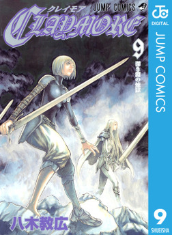 CLAYMORE 9-電子書籍