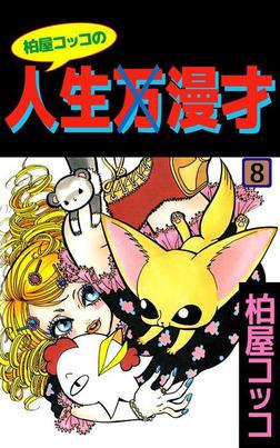 柏屋コッコの人生×漫才 8-電子書籍