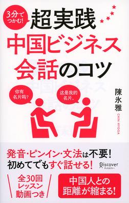 3分でつかむ! 超実践中国ビジネス会話のコツ-電子書籍