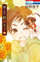 桜の花の紅茶王子 9巻