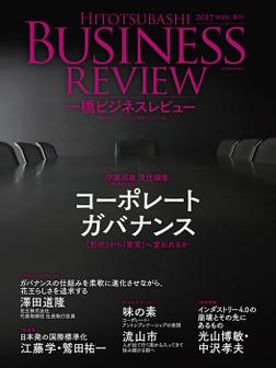 一橋ビジネスレビュー 2017年WIN.65巻3号―コーポレートガバナンス――「形式」から「実質」へ変われるか-電子書籍