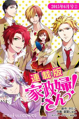 【連載版】家政婦さんっ! 2015年6月号(2)-電子書籍