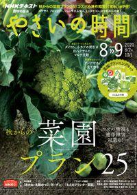 NHK 趣味の園芸 やさいの時間 2020年8月・9月号